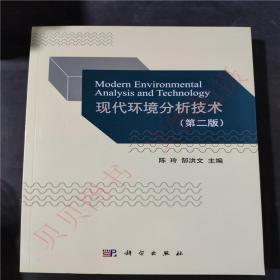 现代环境分析技术(第2版)正版新书9787030379610