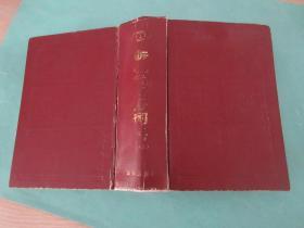 新现代汉语词典(兼做汉英词典),修订本,王同亿主编,海南出版社,1996年第3次印刷