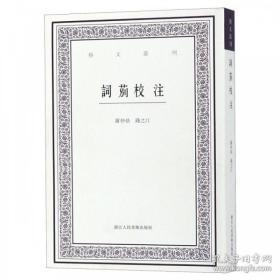 词莂校注(艺文丛刊 第五辑 全一册)