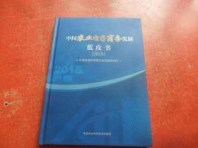 中国农业电子商务发展蓝皮书.2015