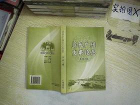 近代广州史事论丛