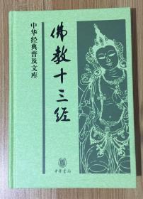 佛教十三经(中华经典普及文库)9787101076370