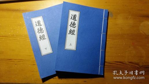 老子道德经 底本权威 (魏)王弼注 道德经注释影印本 上下两册 影印书籍