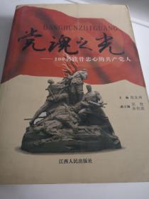 党魂之光:100名铁骨忠心的共产党人