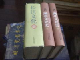 李学勤《长江文化史》+周积民《湖北文化史》 二种合售