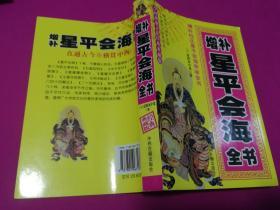 增补星平会海全书(2013年一版一印,正版品新)