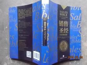 销售圣经-终极销售资源  2018年印刷