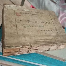民国老书《古文观止》(上海博文书店出版)内容全.品相如图