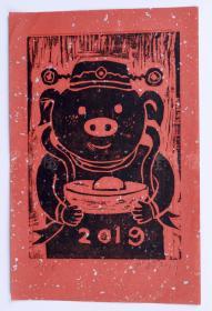 著名当代艺术家、中国当代美术研究院油画院院长 沈敬东2019年贺年限量木刻板画《发财猪》一幅(编号:21/88;尺寸:28.5*18.5cm)  HXTX105531