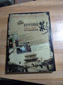 旧中国掠影