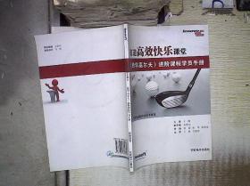 打造高效快乐课堂 《教学高尔夫》进阶课程学员手册。。