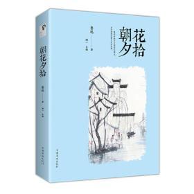 ★朝花夕拾:对人生的思考,对历史的审视,对现实的认识