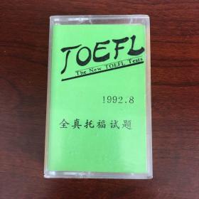 TOEFL1992.8全真托福试题 磁带
