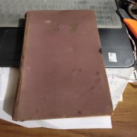 模范笔记本【五十年代】