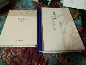 【签名钤印本定价出】拓晓堂签名钤印《嘉德亲历 古籍拍卖风云录》《槐市书话》两册合售