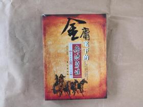 《金庸笔下的兵法奇谋》(全一册)