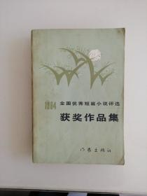 1984全国优秀短篇小说评选获奖作品集