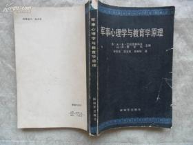 军事心理学与教育学原理  32开本