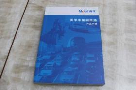 美孚车用润滑油产品手册(平装大32开  2014年印行  有描述有清晰书影供参考)