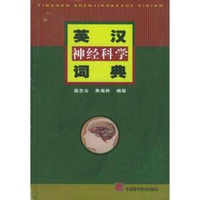 英汉神经科学词典
