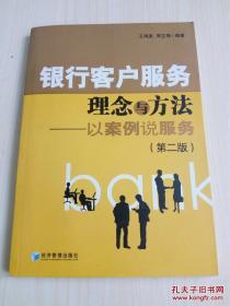 银行客户服务理念与方法:以案例说服务(第2版)