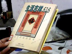 生活吉祥616(馆藏)