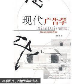 现代广告学第四版 刘林清 经济管理出版社