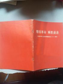 继续革命乘胜前进林彪讲话毛林像好品