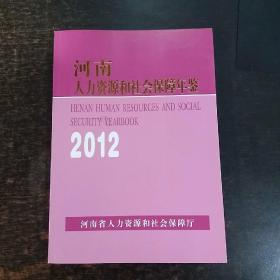 河南人力资源和社会保障年鉴 2012