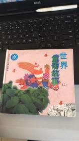 世界童话故事 (上) 硬精装