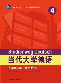 当代大学德语(4)(学生用书)
