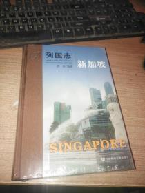 列国志 新加坡