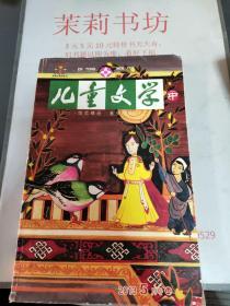 儿童文学(中)2013.5