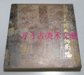 宋金元戏曲文物图论 12开 1987年1版1印1700册