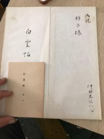 白云帖(昭和十九年)