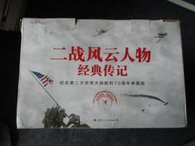 二战风云人物经典传记纪念第二次世界大战胜利70周年典藏版全11册