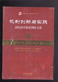 机制创新与实践 法院改革探索调研文集