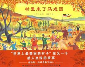 村里来了马戏团(精)/蒲蒲兰绘本馆 正版 小林丰 文/图,蒲蒲兰  9787539149646
