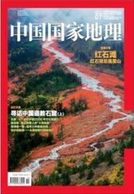 中国国家地理2015年7月号 总第657期 红石滩