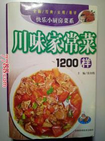 川味家常菜1200样