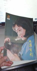 大家电影1982年 1--12期缺第6期【11本合售】