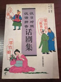 加藤阿幸签名:汉日对照·汉语拼音·话剧集