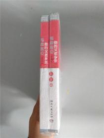 毛泽东和他的父老乡亲【上下2本合售】
