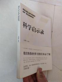 科学启示录(书+碟)
