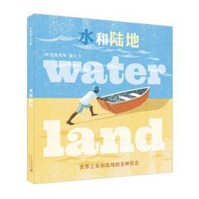 麦克米伦世纪童书:水和陆地--世界上水和陆地的各种形态(精装绘本)