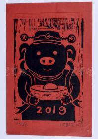 著名当代艺术家、中国当代美术研究院油画院院长 沈敬东2019年贺年限量木刻板画《发财猪》一幅(编号:63/88;尺寸:28.5*18.5cm)  HXTX105543