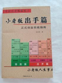 中国小老板教程(2)小老板出手篇  正式创业实指南