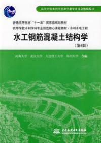 水工钢筋混凝土结构学(第4版)