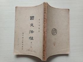 国文法程第一程 【封面、扉页有字迹,自然旧,书品见图,介意慎拍】