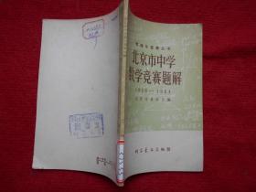数理化竞赛丛书 北京市中学数学竞赛题解1956 -1964
